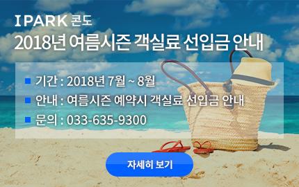 2017년 여름시즌 객실료 선입금 안내