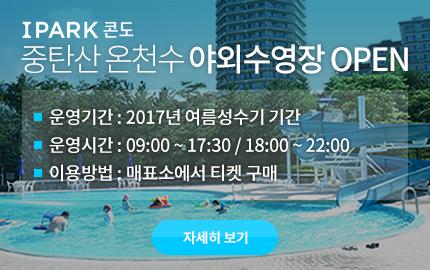 중탄산 온천수 야외수영장 오픈